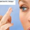 Видове контактни лещи